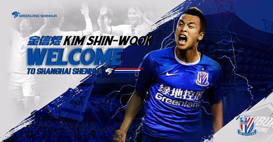 申花官宣韩国球员金信煜加盟 与崔康熙联手助球队保级