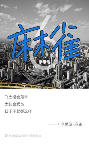 李荣浩新专首支主打《麻雀》即将上线网易云音乐