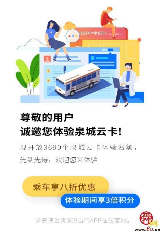"""双十一:济南公交招募3690名""""泉城云卡""""体验官"""