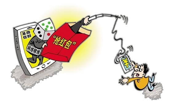 """抢红包软件被举""""三宗罪"""" """"红包神器""""被用来赌博"""