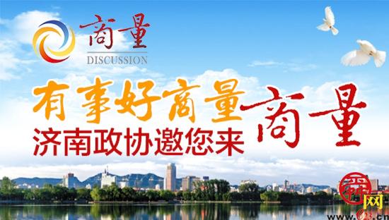 """视频丨金融如何推动乡村产业振兴?济南市政协第三十专题""""商量""""精华版来啦!"""
