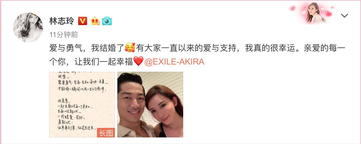44岁林志玲终于官宣结婚,对方竟是个日本人!