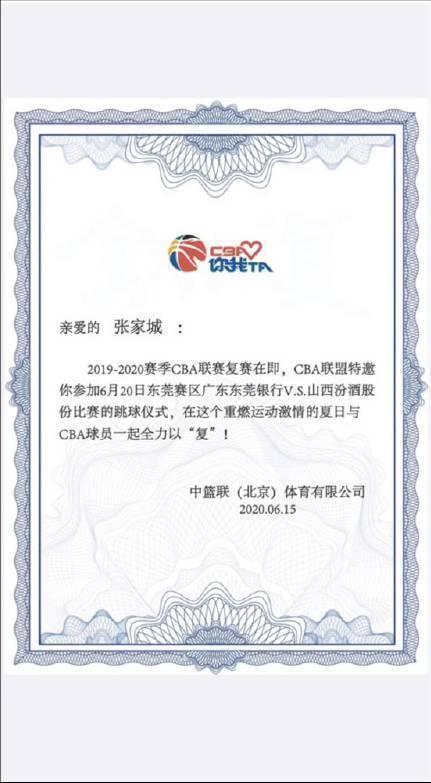 广东独臂篮球少年张家城受邀参加CBA复赛跳球仪式