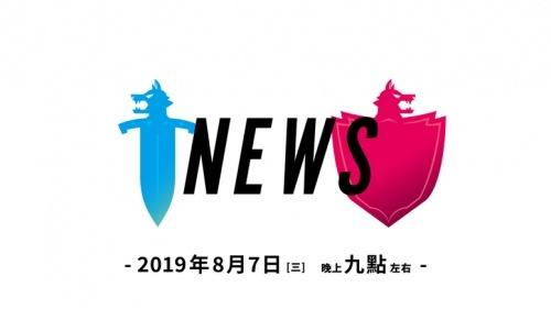 《精灵宝可梦剑/盾》预告将与8月7日晚9点公开最新资讯