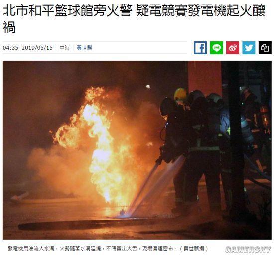 《英雄联盟》MSI比赛场地突发大火 疑因发电机漏油