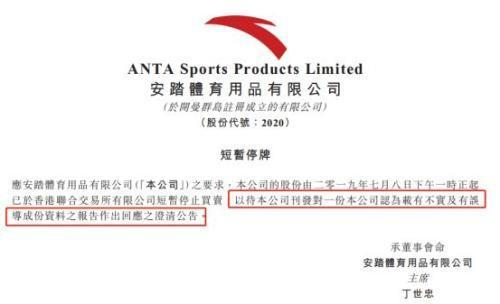 又一国产品牌遭沽空 安踏市值蒸发百亿 13个月连遭三次做空