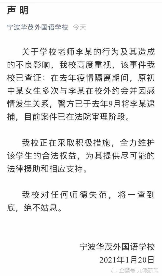无言以对!宁波一老师与初中生发生关系被逮捕
