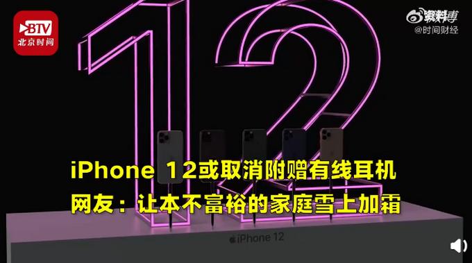 还买吗?iPhone 12或取消附赠有线耳机 网友:让本不富裕的家庭雪上加霜