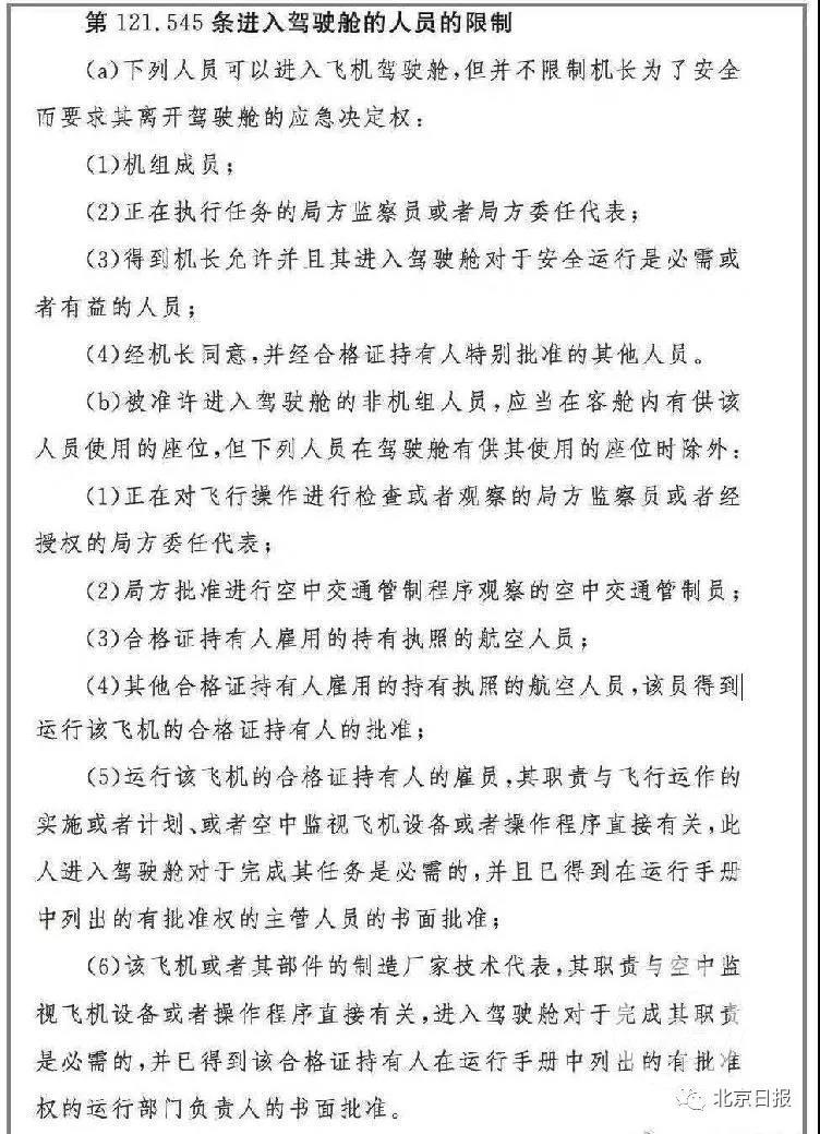 桂林航空机长停飞 副驾驶、乘务长、观察员等机组成员均受到处罚