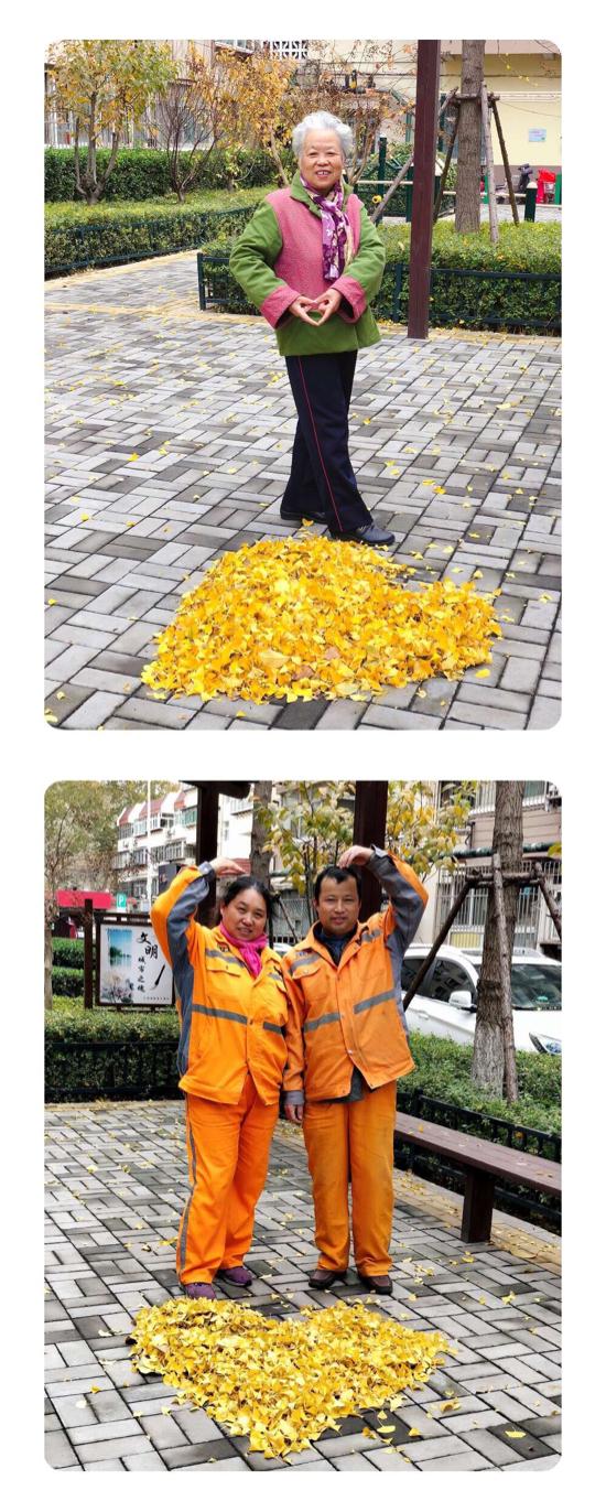 落叶比心 县西巷社区带居民寻找秋天美丽足迹