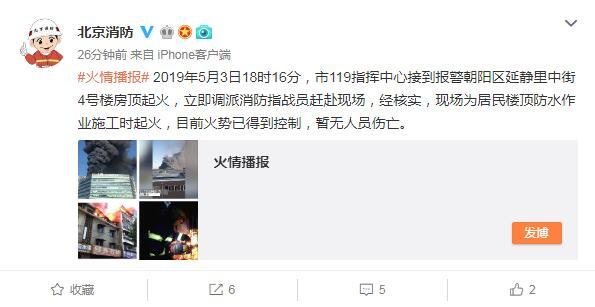 北京市朝阳区一居民楼房顶起火 火势已控制 暂无人员伤亡