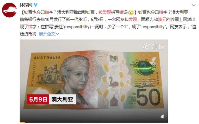 新版澳元错别字被发现,错误钞票总值23亿 网友:千万保存好