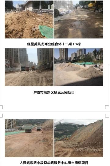 济南公布最新扬尘治理督察情况:41个项目被点名批评