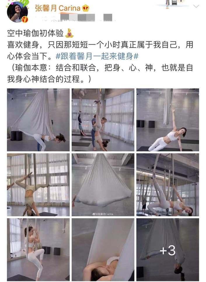 张馨月空中瑜伽挑战高难度动作 S身材马甲线养眼