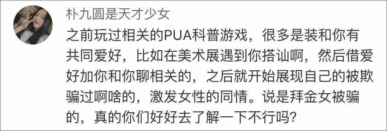 【真相】媒体暗访PUA是什么情况?终于真相了,原来是这样!