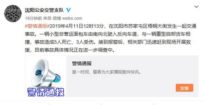 沈阳苏家屯车祸致5死3伤,系面包车逆行撞上货车