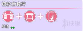 女主播经纪公司家具怎么搭配? 家具最佳组合推荐