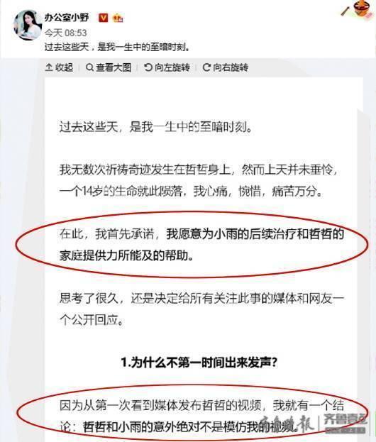 """""""办公室小野""""首度回应枣庄女孩烧伤事件 家长质疑其推卸责任"""