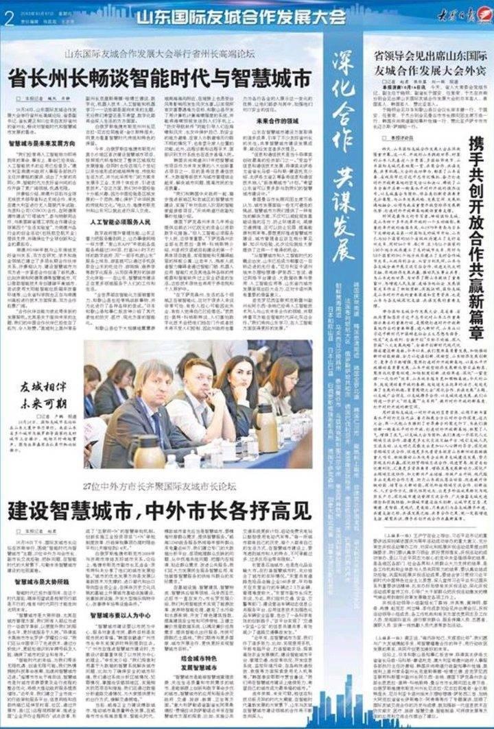 山东国际友城合作发展大会