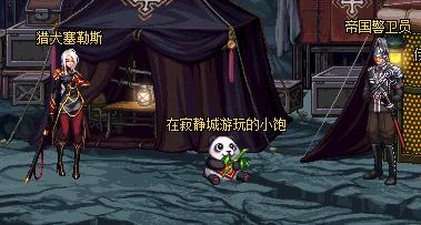 DNF今天的熊猫位置:联合调查团临时营地