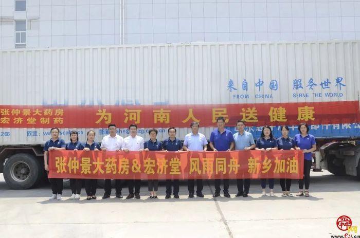 """""""鲁""""""""豫""""同心力诺集团向河南捐赠物资及善款超500万元并组队到灾区现场救援"""
