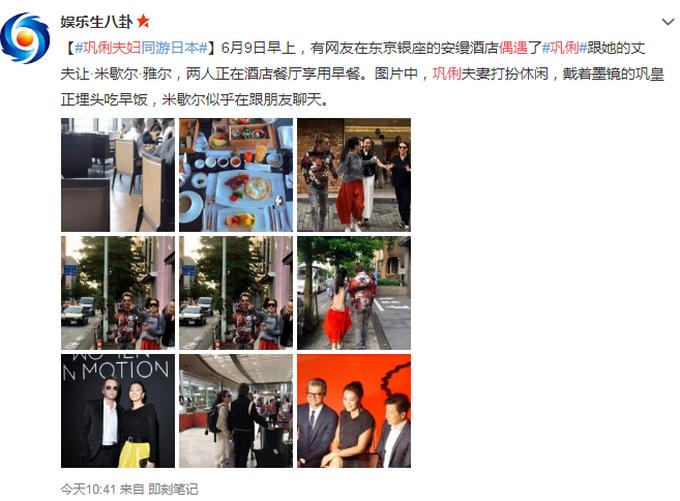 东京偶遇巩俐夫妇,有说有笑恩爱十足 ,入住酒店一晚达1.5万