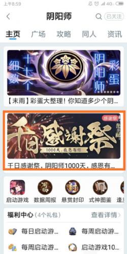 阴阳师千日祭时光机活动官方入口