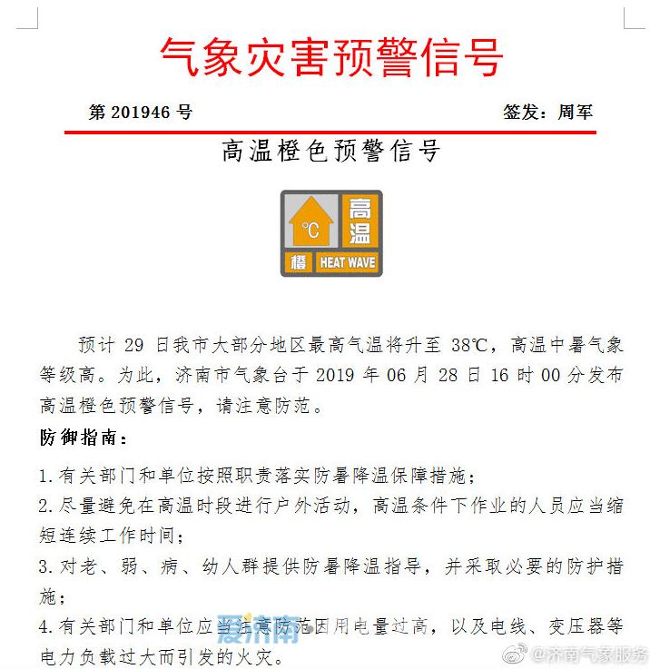 济南市再发高温橙色预警!周六最高气温38℃