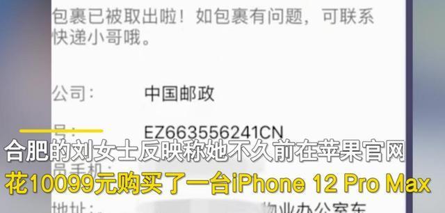 女子在官网买的手机到手变成饮料:包装有明显暴力撕扯痕迹