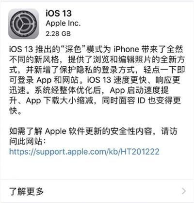 IOS13正式版来临 游戏玩家到底更不更新呢