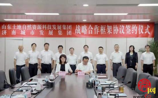 重磅!山东土地自然资源科技发展集团与济南城市发展集团开展战略合作