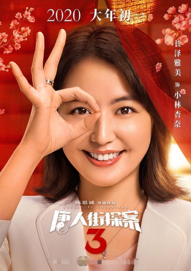 都是大牌!《唐人街探案3》演员阵容公布,张子枫回归!