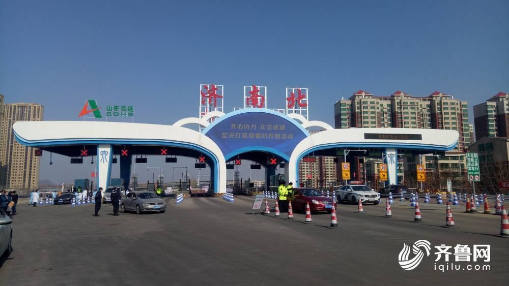 """4月25日起山东高速公路出入口恢复""""落杆""""通行"""