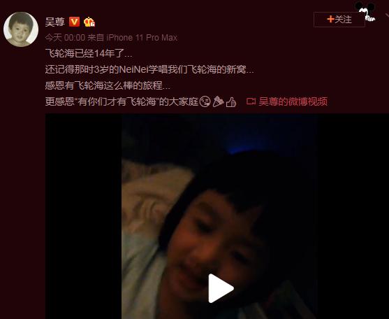 吴尊庆飞轮海出道14周年 深夜卡点发文引回忆杀