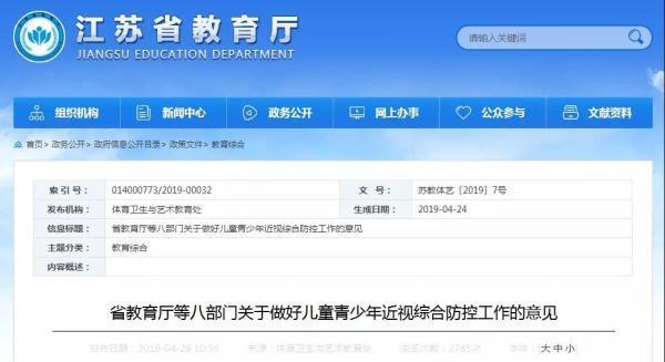 江苏防控近视新规:作业考试设上限、每月调座位
