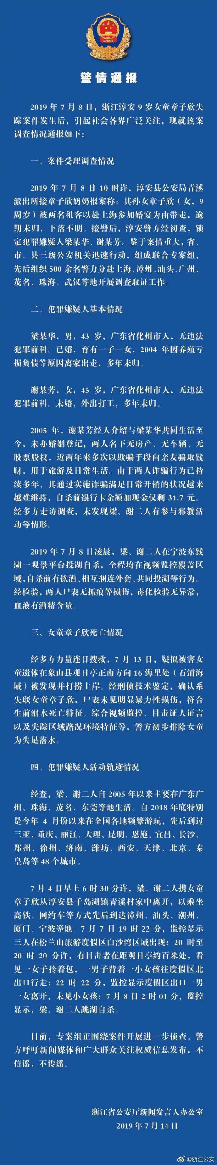 浙江淳安失踪女童章子欣死因公布:符合生前溺水死亡特征