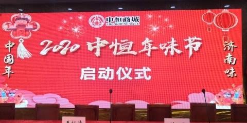 """【新春走基层】""""中国年,济南味"""" 中恒年味节打造济南传统文化新品牌"""