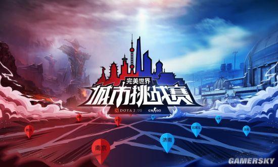 城市赛场学子展风采 城市挑战赛DOTA2本周六奔赴沈阳、长沙、广州
