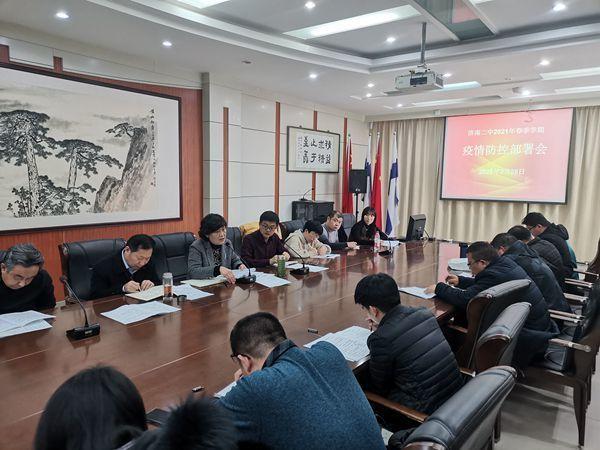 济南二中召开新学期德育工作研讨会