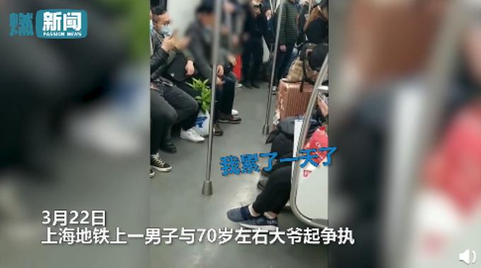 """道德绑架!上海一男子因太累未让座,被七旬大爷怒怼""""没道德"""""""