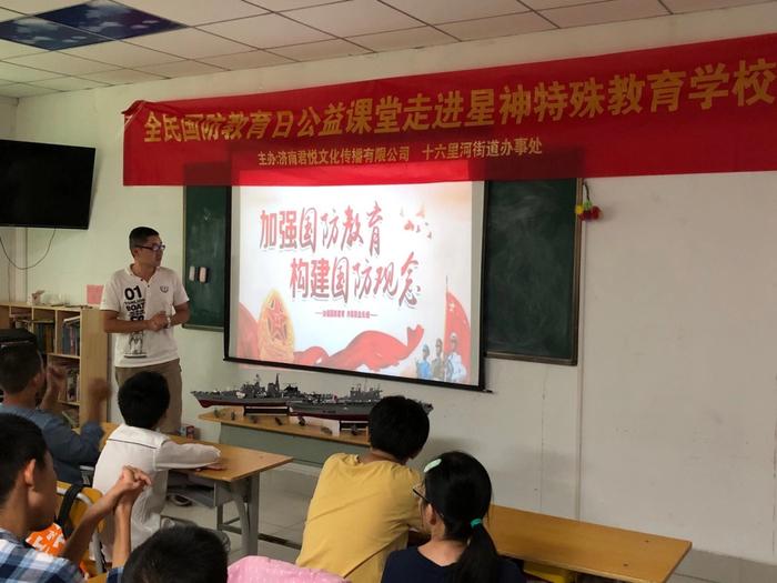 国防教育走进济南星神特殊教育学校