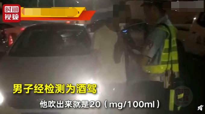 男子酒駕被查女友稱接吻所致 交警:親了多久能把酒精都吸出來?