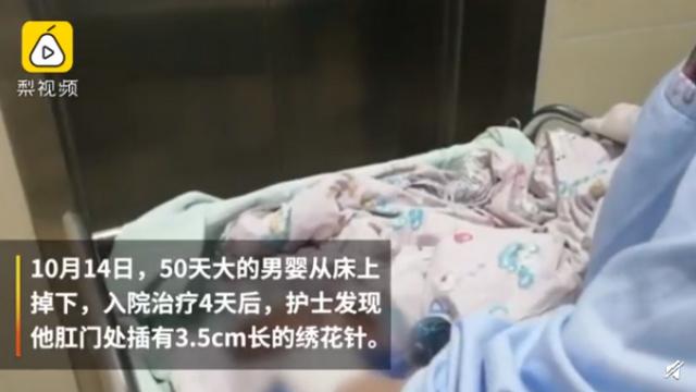 残忍!一50天的男婴肛门被插绣花针,到底是谁下的毒手?