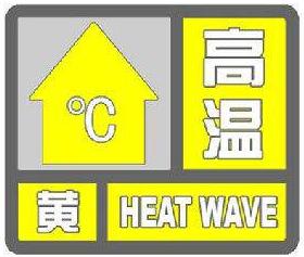 刚刚,济南高温天气预警降为黄色 35℃以上炎热持续