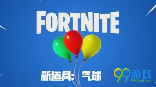堡垒之夜11月2日更新内容 汇总:新道具气球 梦魇挑战活动
