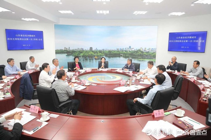 如何加快山东省会经济圈一体化发展?谋划整体发展,打造生态圈