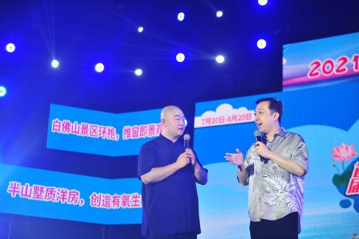 佛山盛景紫麟苑-东平湖首届暑期狂欢季开幕仪式举行