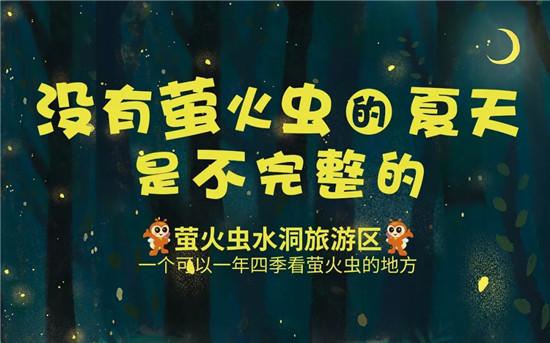 龙冈旅游集团荣获第三季度全省旅游网络营销十佳