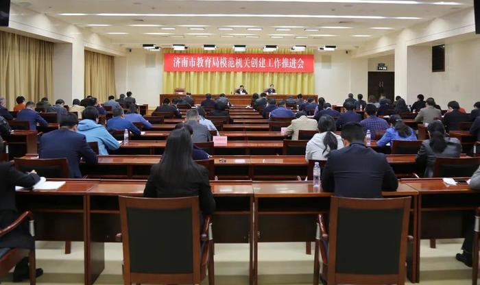 模范机关创建,济南市教育局在行动!