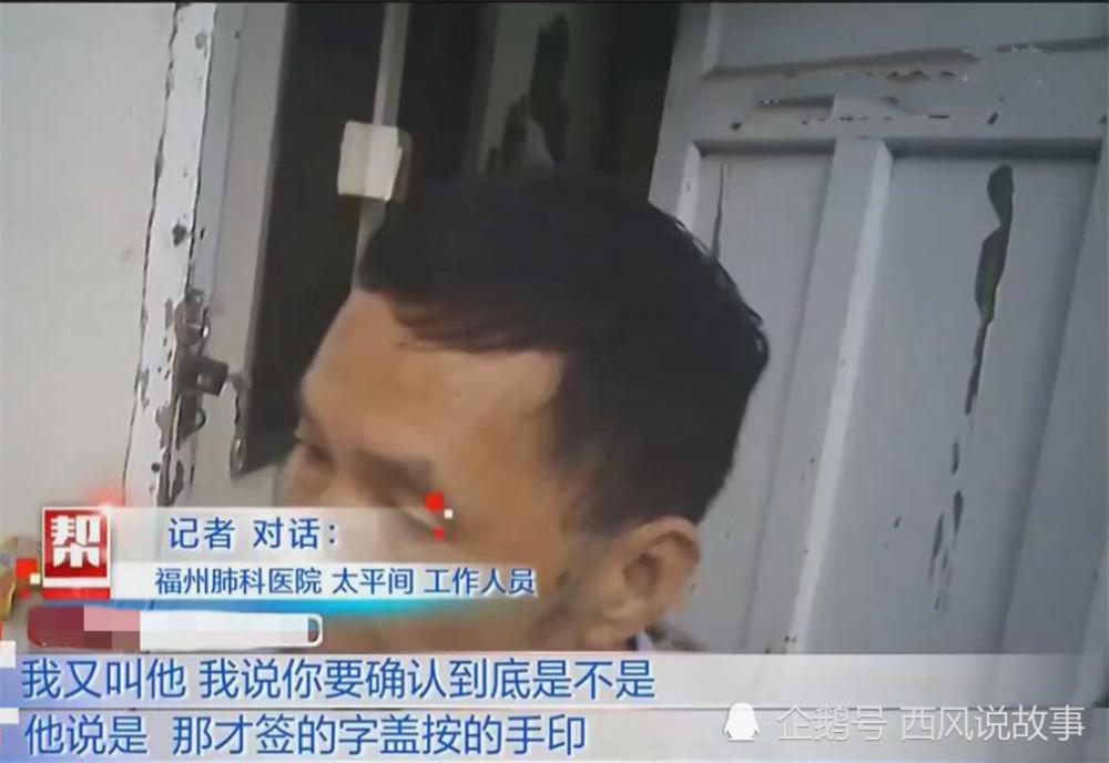 气愤!父亲遗体在太平间被人错领火化,警方已介入调查